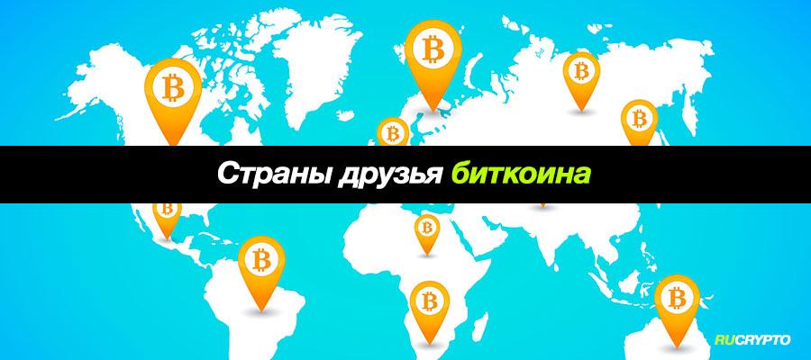 Страны биткоина (BTC) — Кто признал, принял и собирается внедрить криптовалюты