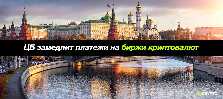 Центральный банк России замедлит платежи россиян на биржи криптовалют