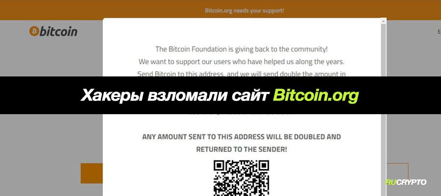 Хакеры взломали Bitcoin.org и разместили мошенническое объявление о раздаче биткоинов