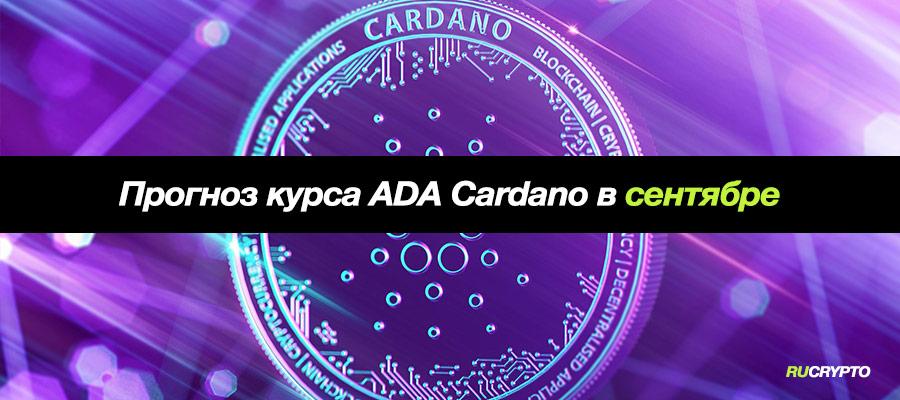 Прогноз курса ADA Cardano в сентябре 2021 — Смарт-контракты и саммит Cardano