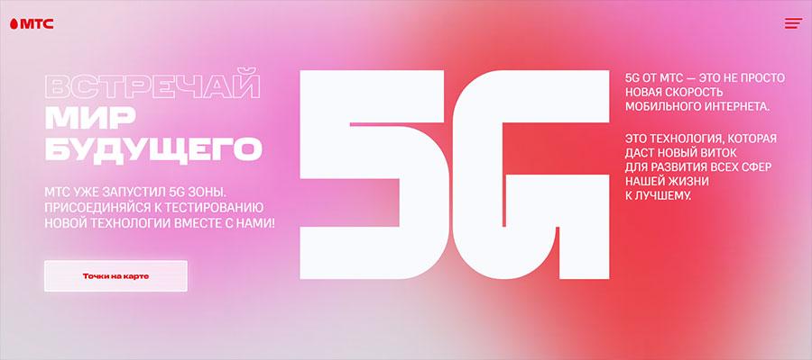 МТС 5g Россия
