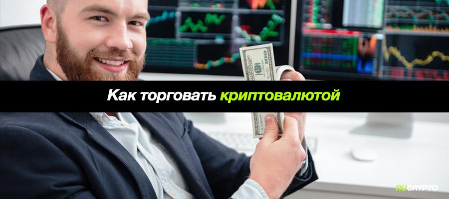 Торговля криптовалютой — Прибыльные стратегии торговли криптовалютой