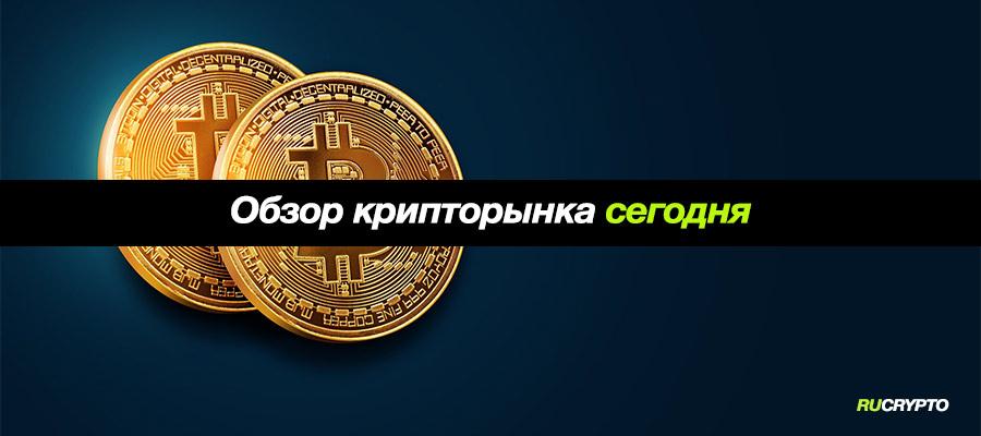 Новости и обзор рынка криптовалют сегодня 27 сентября 2021 года