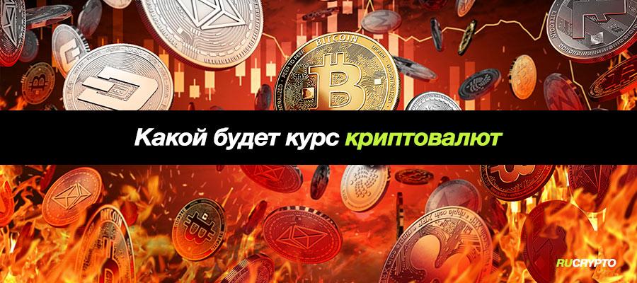 Какой будет курс криптовалют Ethereum и Bitcoin «Проклятие сентября»