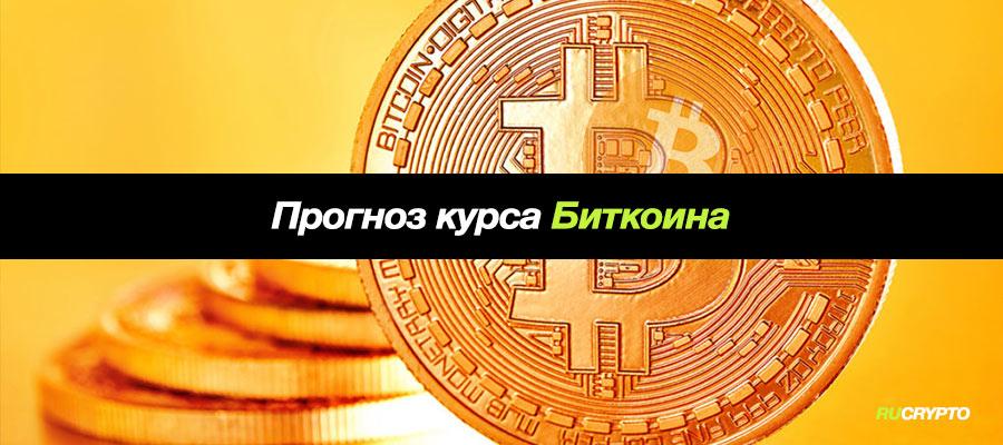 Прогноз курса Биткоина (BTC) c 14 по 19 сентября — Bitcoin и Wycoff accumulation