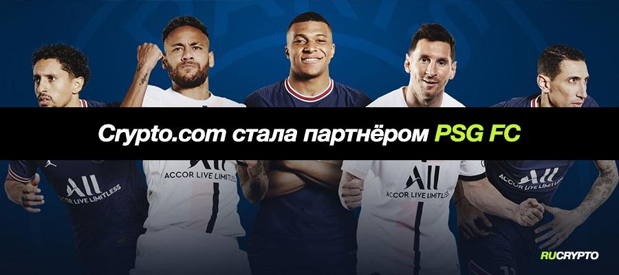 Crypto.com стала спонсором и партнером футбольного клуба PSG «Пари Сен-Жермен»