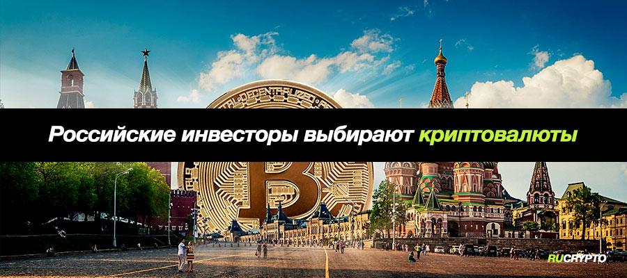 Российские инвесторы выбирают инвестиции в криптовалюту вместо золота