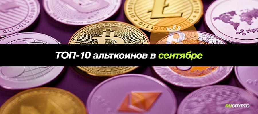 Топ-10 криптовалют, которые вырастут в сентябре 2021