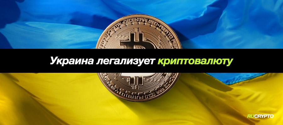 Парламент Украины официально легализует криптовалюты