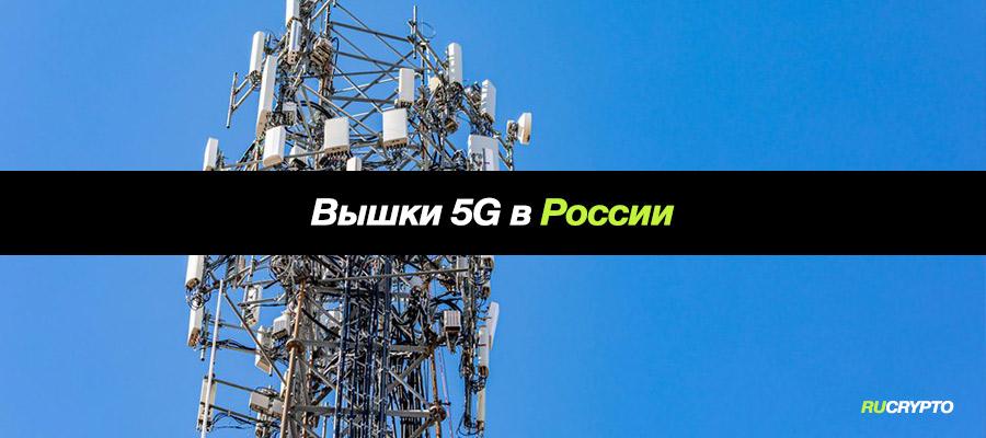 Вышки 5G в России — Где находятся, как выглядят и вред от 5G