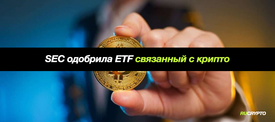 SEC США одобрила биткоин фонд ETF Volt Crypto Industry Revolution and Tech